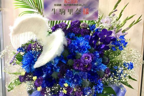 よみうり大手町ホール 生駒里奈様の朗読劇『私の頭の中の消しゴム11th Letter』出演祝いフラワースタンド
