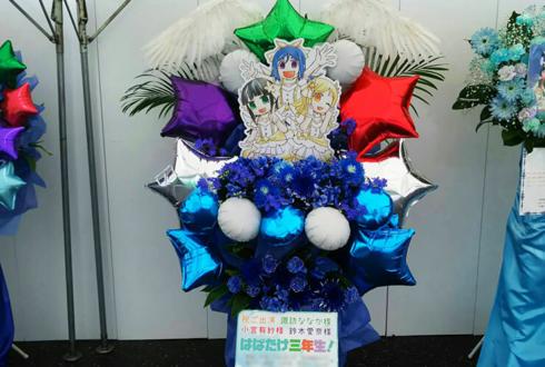 メットライフドーム 諏訪ななか様&小宮有紗様&鈴木愛奈様のAqours5thLIVE出演祝いフラスタ