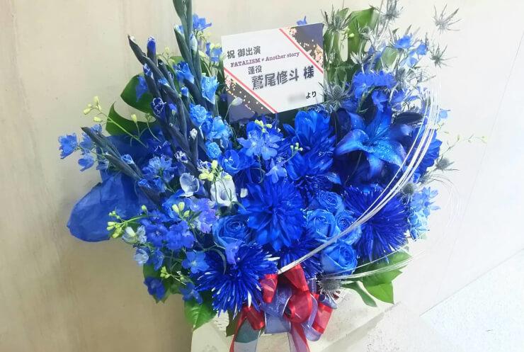 博品館劇場 鷲尾修斗様の舞台『FATALISM ≠ Another story』出演祝い花 ロイヤルブルー