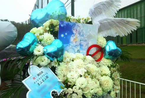 メットライフドーム まふまふ様のソロワンマンライブ公演祝いフラスタ 白×水色