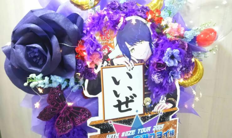 舞浜アンフィシアター 高瀬コヨイ役 土田玲央様のWITH #IIZE Tour 2019 by IdolTimePripara出演祝いフラスタ