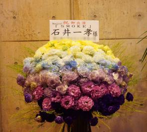 東京芸術劇場 石井一孝様のミュージカル『SMOKE』出演祝いスタンド花