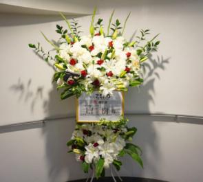六行会ホール 上仁樹様の主演舞台「ZERO 公安警察特殊部隊『霧組』」出演祝いスタンド花2段