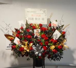 六行会ホール 田邊俊喜様の舞台「ZERO 公安警察特殊部隊『霧組』」出演祝いスタンド花