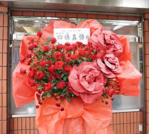 ウッディシアター中目黒 四條真悟様の舞台出演祝い花束風スタンド花