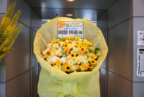 全労済ホール/スペース・ゼロ 阿部快征様のミュージカル『ハッピーマーケット!!』出演祝い花束風スタンド花