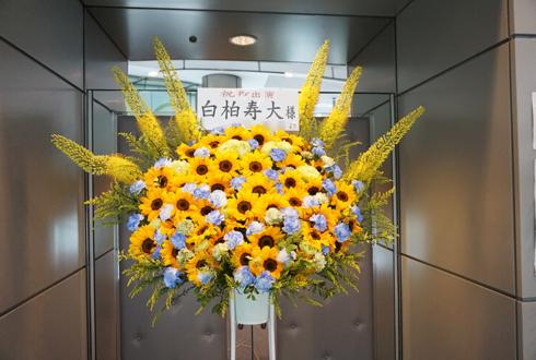 全労済ホール/スペース・ゼロ 阿部快征様のミュージカル『ハッピーマーケット!!』出演祝いスタンド花