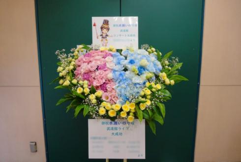 日本武道館 水瀬いのり様のライブ公演祝いハートスタンド花