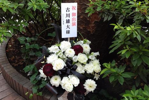 帝国劇場 古川雄大様のミュージカル『エリザベート』出演祝い花