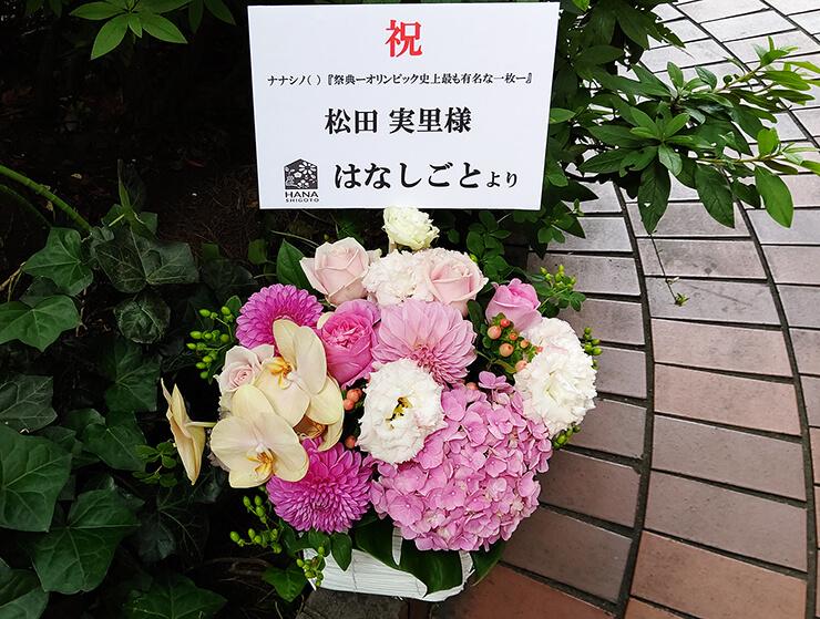 シアター風姿花伝 松田実里様の舞台出演祝い花
