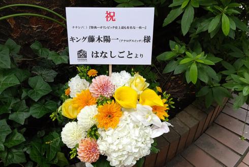 シアター風姿花伝 藤木陽一(アナログスイッチ)様の舞台出演祝い花