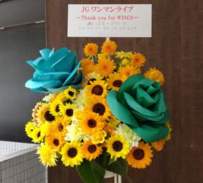 TSUTAYA O-EAST JG(JOONHO&GYUMIN)様のワンマンライブ公演祝いスタンド花