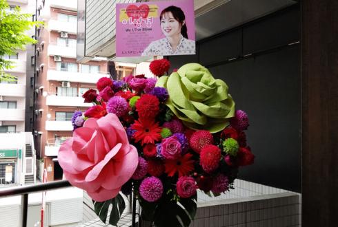 品川インターシティーホール LEE SUNG KYOUNG(イ・ソンギョン)様のファンミ祝いスタンド花