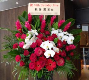 目黒BluesAlleyJapan 松谷麗王様のバースデーライブ公演祝いアイアンスタンド花