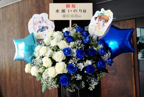 日本武道館 水瀬いのり様のライブ公演祝いスタンド花 青×白