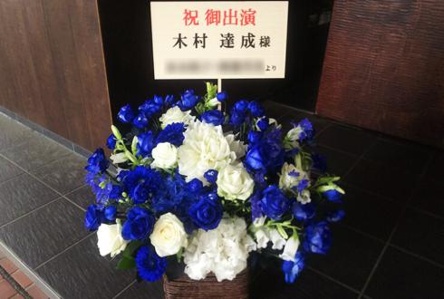 帝国劇場 木村達成様のミュージカル『エリザベート』出演祝い楽屋花