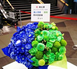 東京国際フォーラム 鴻上滉・楊役 岡本信彦様のオトメイトパーティー2019出演祝い楽屋花