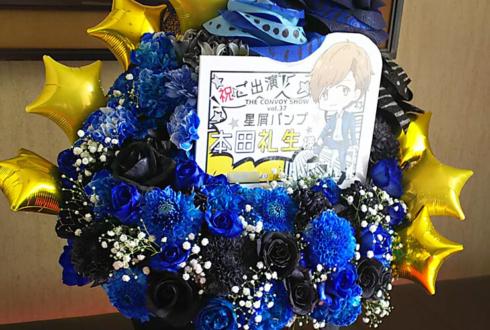 博品館劇場 本田礼生様のTHE CONVOY SHOW vol. 37 星屑バンプ出演祝い楽屋花