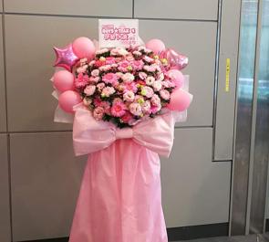 全労済ホール/スペース・ゼロ 伊勢大貴様のBOYS☆TALK 4出演祝い花束風スタンド花