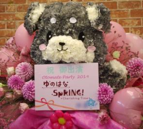 東京国際フォーラム ゆのはなSpRING!様のオトメイトパーティー2019ワンコモチーフフラスタ