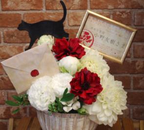 東京国際フォーラム 冴木弓弦役 小野友樹様のオトメイトパーティー2019出演祝い楽屋花