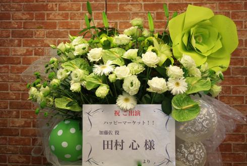 全労済ホール/スペース・ゼロ 田村心様の主演ミュージカル『ハッピーマーケット!!』公演祝い白×グリーンスタンド花2段