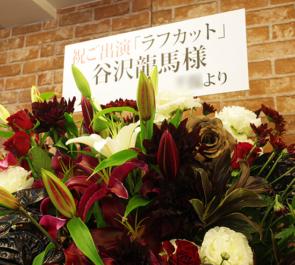 全労済ホール/スペース・ゼロ 谷沢龍馬様の舞台「ラフカット2019」出演祝い猫足スタンド花