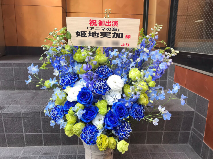 俳優座劇場 姫地実加様の舞台出演祝い花