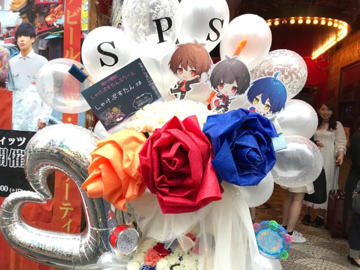 渋谷チェルシーホテル しゃけぷすたんスクール公演祝いフラスタ