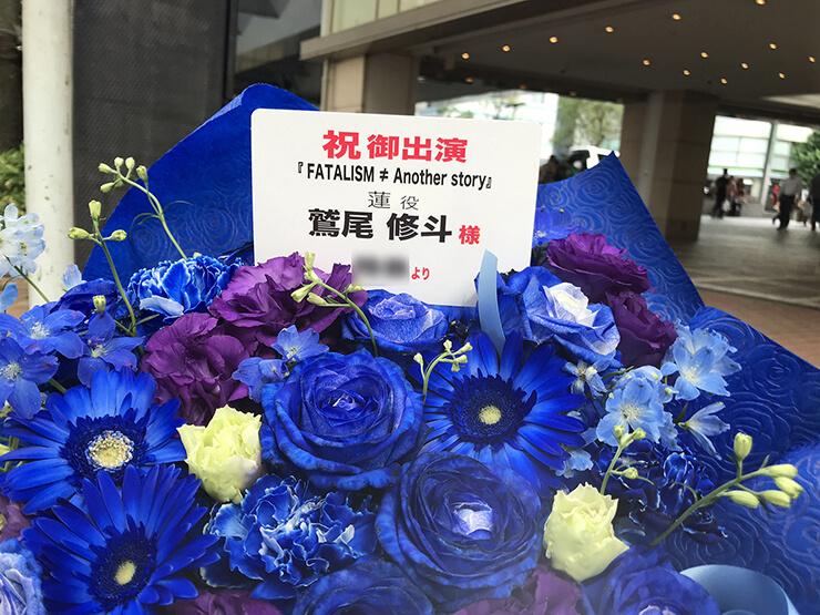 博品館劇場 鷲尾修斗様の舞台出演祝い花 青×紫