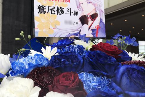 博品館劇場 鷲尾修斗様の舞台出演祝い花 青×白+赤