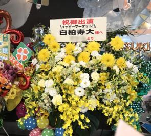 全労済ホール/スペース・ゼロ 白柏寿大様のミュージカル『ハッピーマーケット!!』出演祝いコーンスタンド花