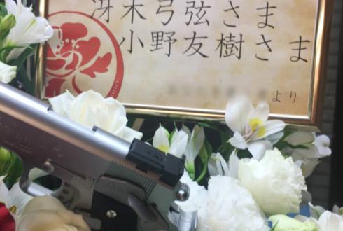 東京国際フォーラム 冴木弓弦役 小野友樹様のオトメイトパーティー2019出演祝いアネモネスタンド花