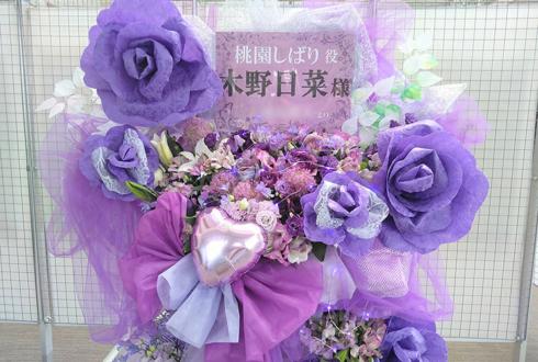 中野サンプラザ 木野日菜様のひもてはうすイベント出演祝いフラスタ