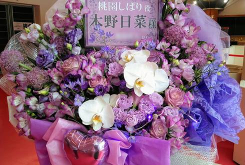 中野サンプラザ 木野日菜様のひもてはうすイベント出演祝い花
