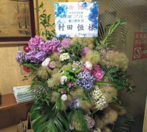 ウッディシアター中目黒 村田恒様の舞台出演祝いスタンド花2段