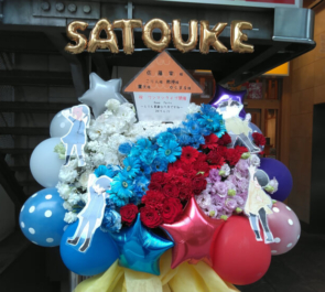 六本木morph-tokyo 佐藤家様のワンマンライブ公演祝いスタンド花
