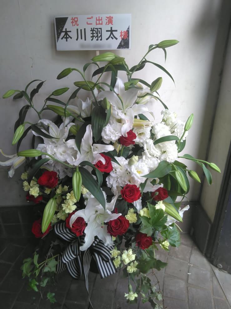 萬劇場 本川翔太様の舞台「FACe of TAILS」出演祝い花