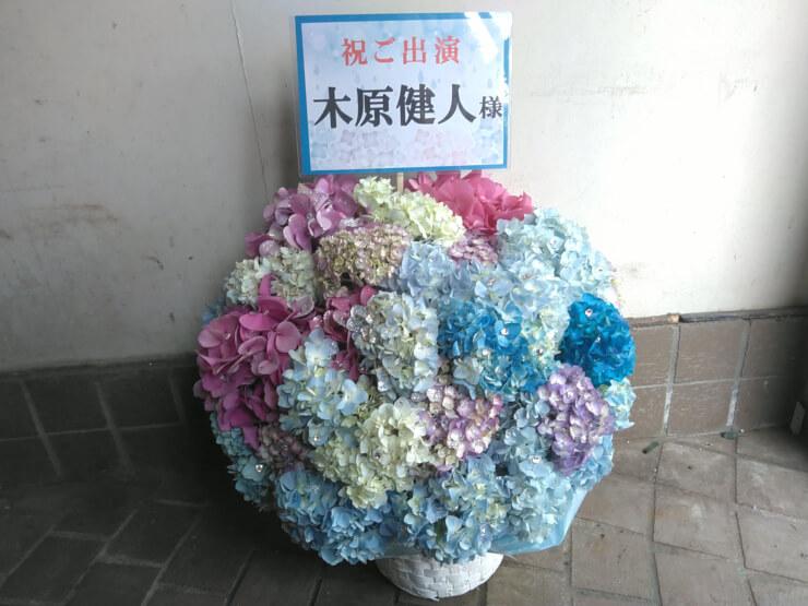 萬劇場 木原健人様の舞台「FACe of TAILS」出演祝い花