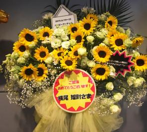 全労済ホール/スペース・ゼロ 横尾瑠尉様のミュージカル『ハッピーマーケット!!』出演祝いスタンド花
