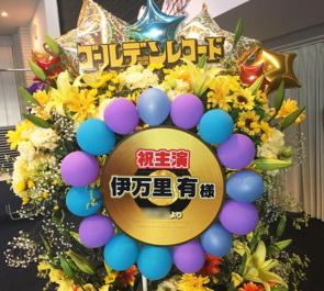 あうるすぽっと 伊万里有様の主演舞台『ゴールデンレコード』公演祝いフラスタ
