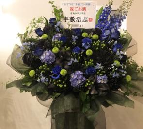六行会ホール 宇敷浩志様の舞台出演祝い花束風スタンド花