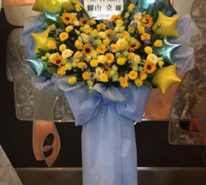 全労済ホール/スペース・ゼロ 輝山立様のBOYS☆TALK 4出演祝い花束風スタンド花