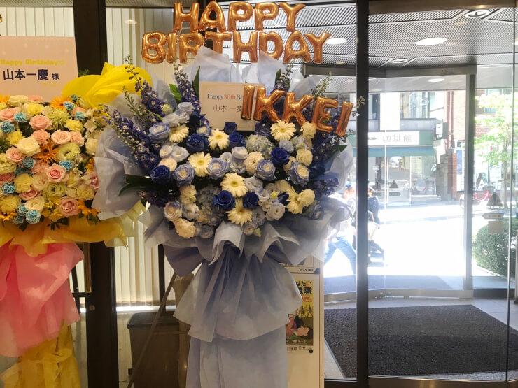 音楽の友ホール 山本一慶様のバースデートークイベント祝い花束風スタンド花