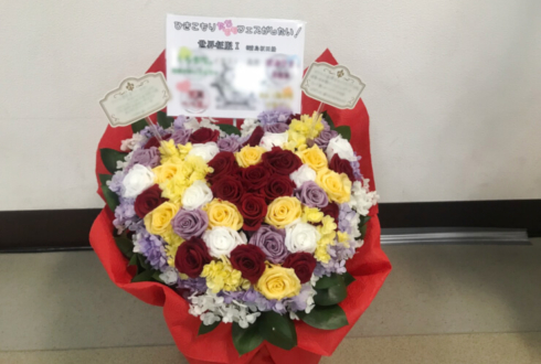 メットライフドーム 浦島坂田船(うらたぬき / 志麻 / となりの坂田。/ センラ)様のひきフェス出演祝い楽屋花