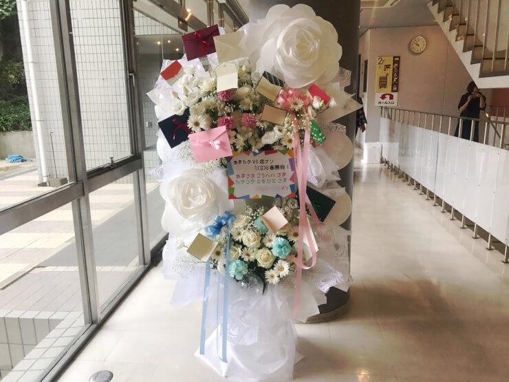 星陵会館 天崎滉平様&高塚智人様のあまたか VS. 恋ナン 1(0)8番勝負!出演祝いフラスタ