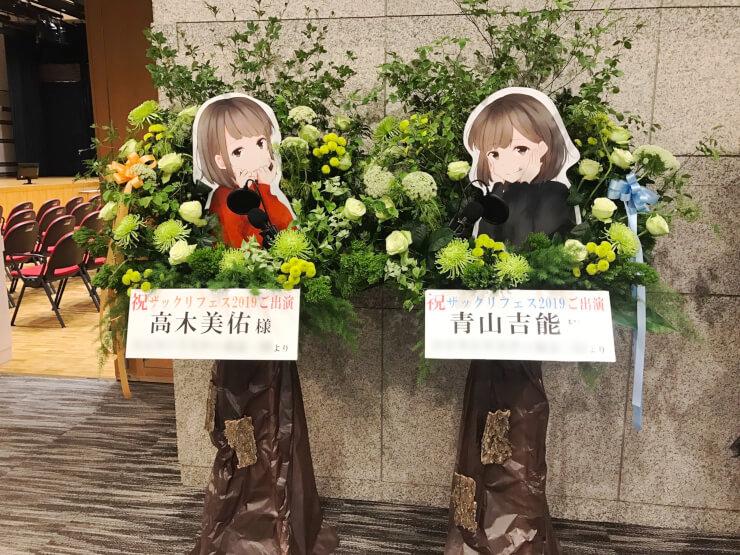 御茶ノ水 全電通ホール 高木美佑様&青山吉能様のザックリフェス2019出演祝いフラスタ