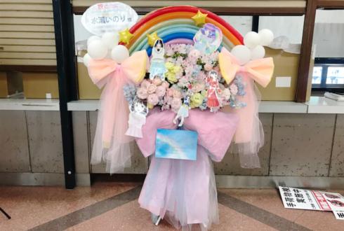 日本武道館 水瀬いのり様のライブ公演祝いフラスタ