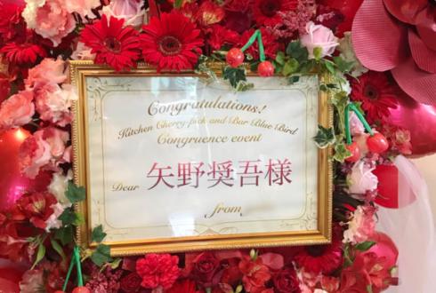 全電通ホール 矢野奨吾様のチェリピク&BarBlueBird合同イベント「Special Order」出演祝いフラスタ