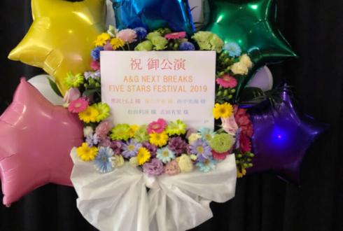 よみうりランド 日テレらんらんホール A&G NEXT BREAKS FIVE STARS FESTIVAL 2019公演祝いフラスタ